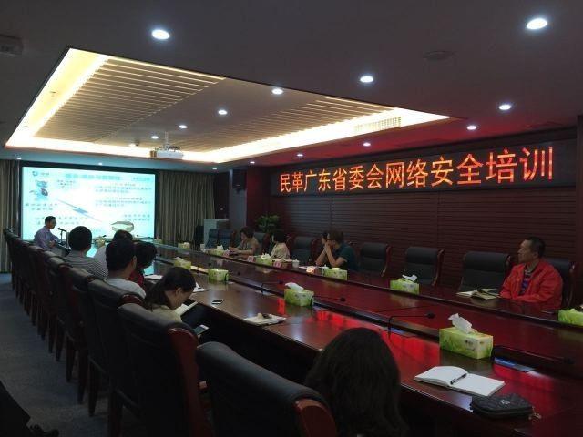 广东:网络安全培训