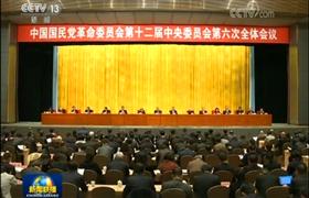 民革十二届六中全会