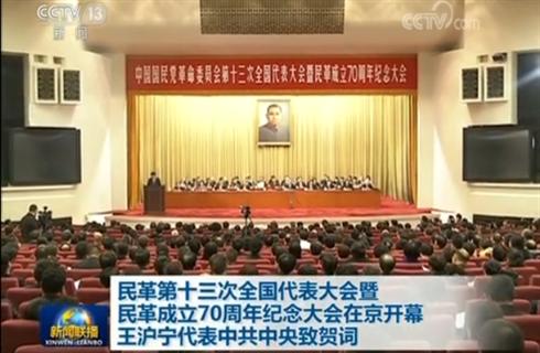 民革第十三次全国代表大会暨民革成立70