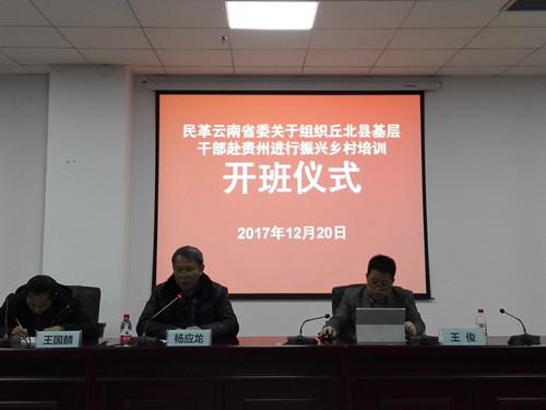 """""""民革云南省委会现代农业讲习所""""贵州开课"""