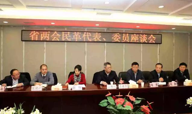 贵州:省两会民革代表、委员座谈会