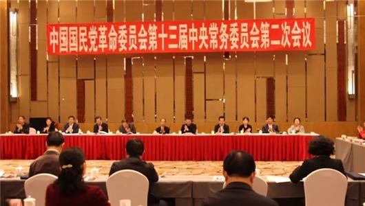 民革十三届二次中常会在京举行