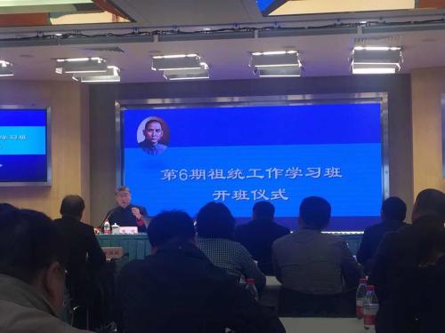 上海:举办第6期祖统工作学习班