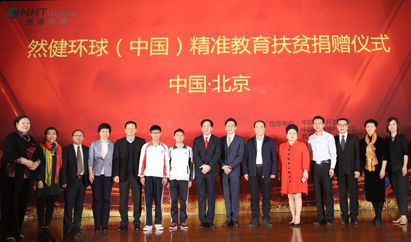 北京:中山博爱捐资助学走进贵州