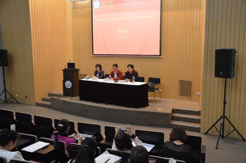 民革海南省委会在同济大学举办主委研修班