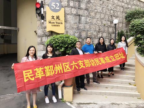 民革鄞州六支部赴香港开展访民革成立旧址活动