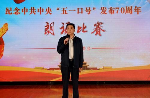 """湖南:举行纪念中共中央""""五一口号""""发布70周年朗诵比赛"""