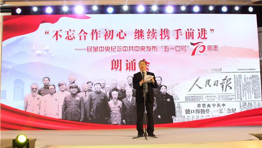 """民革中央举办纪念中共中央发布""""五一口号""""70周年朗诵会"""