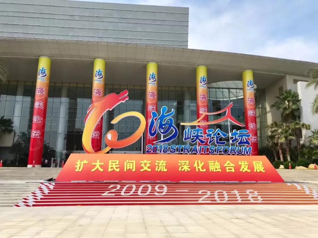张伯军赴闽参加第十届海峡论坛