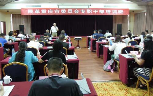 民革重庆市委会举办专职干部培训班