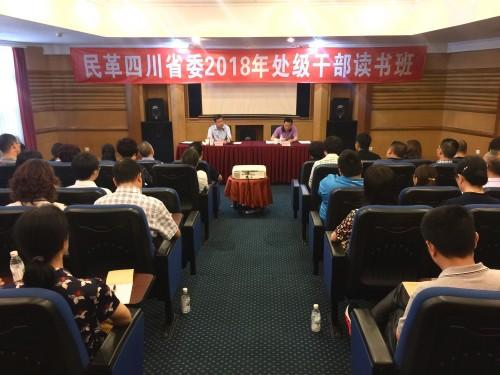 增强本领 勇担重任――民革四川省委会处级干部读书班在蓉举办
