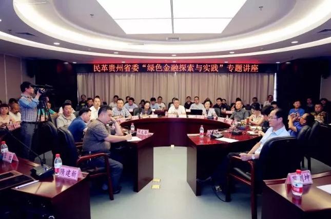 民革贵州省委会举行绿色金融探索与实践专题讲座