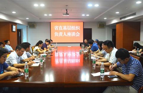 民革江苏省直基层组织负责人座谈会在南京召开