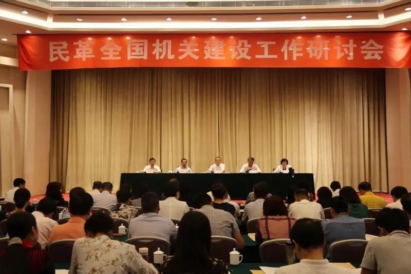 民革全国机关建设工作研讨会在武汉召开