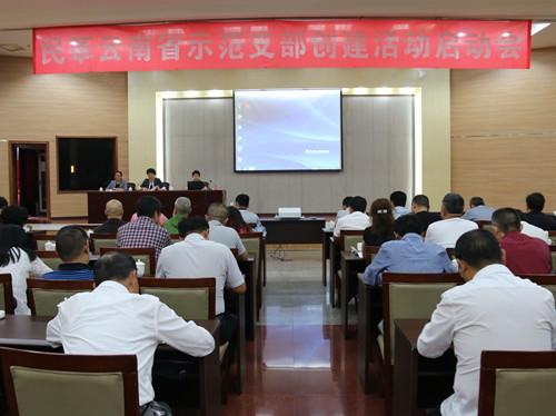 民革云南省委会召开示范支部创建工作启动会