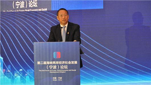 郑建邦出席第二届海峡两岸经济社会发展(宁波)论坛
