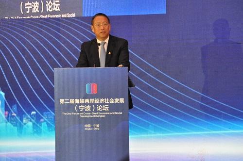 第二届海峡两岸经济社会发展(宁波)论坛举行