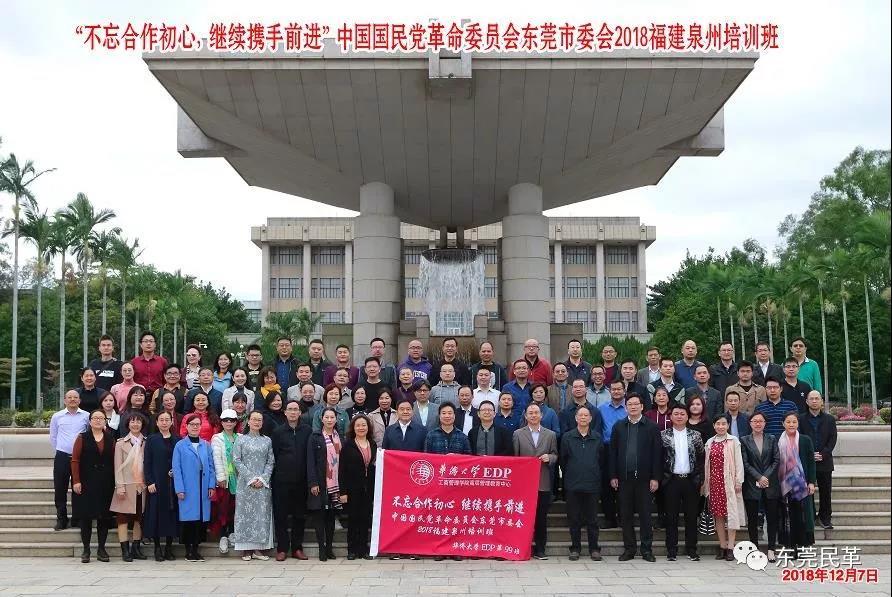 体党员培训班在华侨大学举行